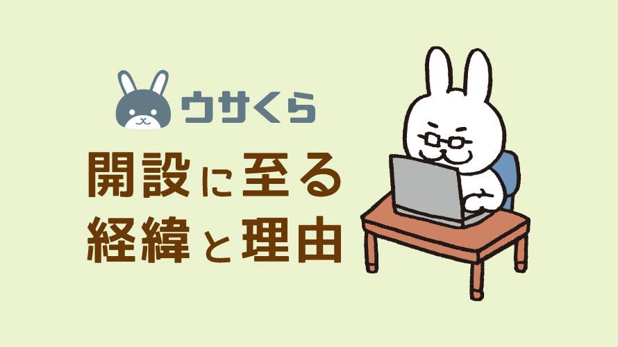 ウサくら開設経緯アイキャッチ