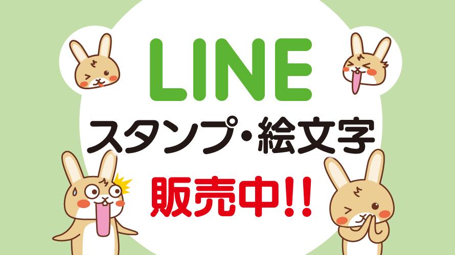 LINE関連キャッチ画像