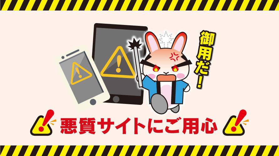 ウサくらの画像を無断使用した悪質サイトに関する注意喚起記事アイキャッチ画像